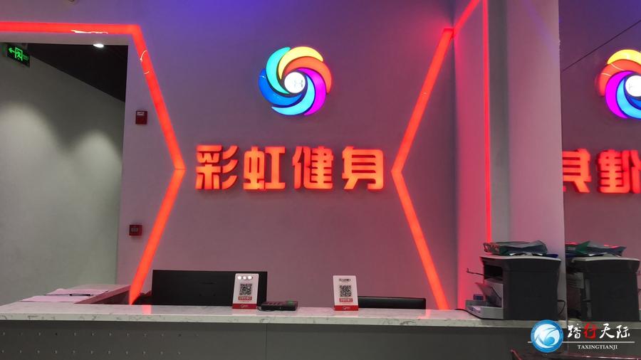 北京彩虹健身俱乐部