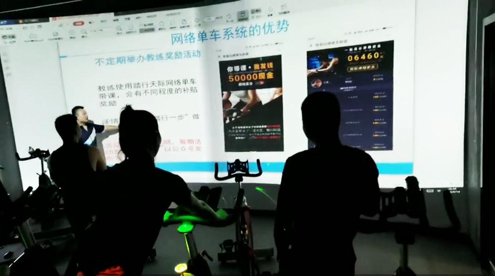 5D智能动感单车系统使用培训