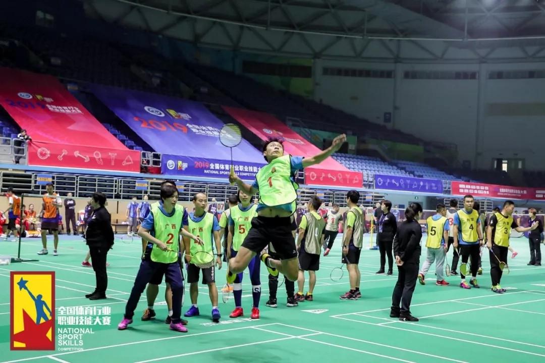2019年全国体育行业职业技能大赛