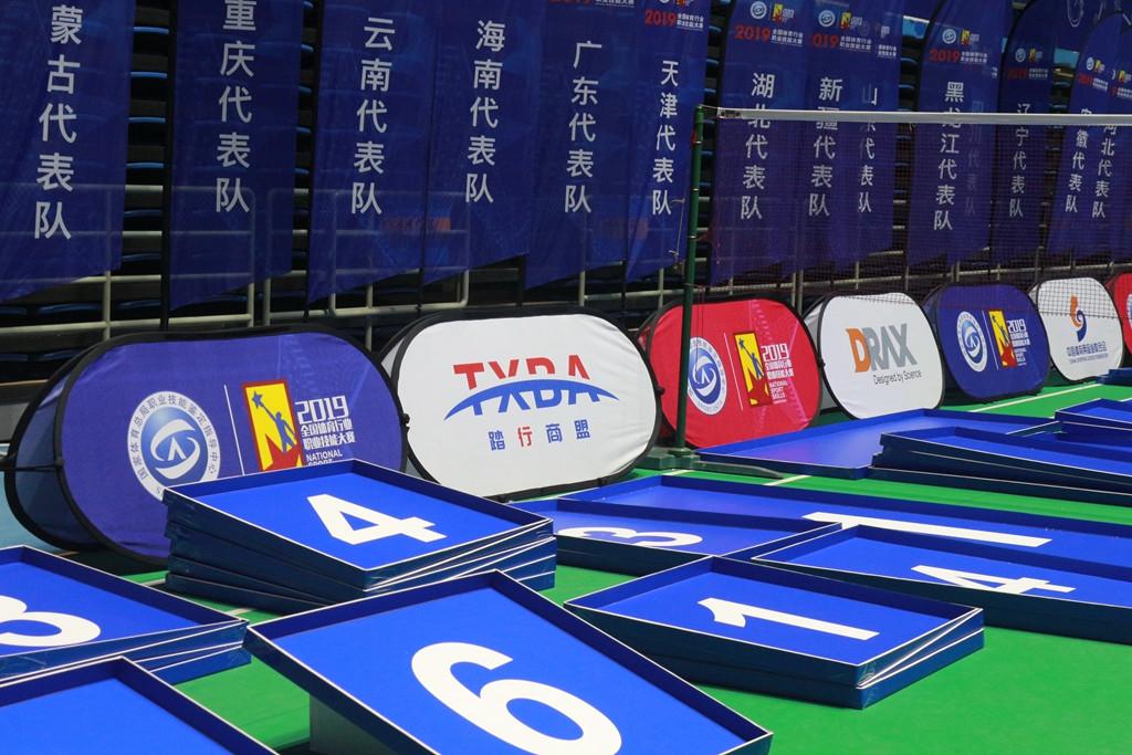 2019全国体育行业职业技能大赛
